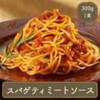 パスタ ミートソース スパゲティ