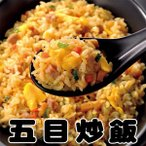 チャーハン 五目炒飯(250g) 冷凍食品 お弁当 弁当 食