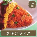 チャーハン チキンライス(250g)ピラフ 冷凍食品 お弁当 弁当 食品 食材 おかず 惣菜