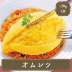 オムレツ とろっと名人ひらけオムレツ(120g)オムレツ 冷凍食品 お弁当 弁当 食品 食材 おかず 惣菜 業務用 家庭用 国産 キューピー