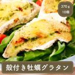グラタン カキグラタン (37g×10個)牡蠣グラタン パーティー 冷凍食品 お弁当 弁当 食品 食材 おかず 惣菜 業務用 家庭用 国産