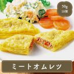 オムレツ 弁当 ミートオムレツ(50gオムレツ×10個) 冷凍食品 お弁当 食品 食材 おかず 惣菜 業務用 家庭用 国産