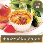 グラタン 弁当 小さなかぼちゃグラタン(35g×6個)簡単調理 冷凍食品 お弁当 食品 食材 おかず 惣菜 業務用 家庭用 国産 マルハニチロ