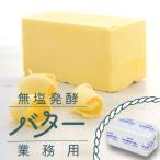 【数量制限なし】 明治 業務用 バター 無塩 発酵 450g パン材料 菓子材料 個人用