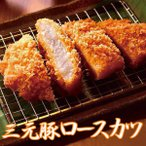 とんかつ 三元豚ロース トンカツ (120 g×8)