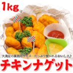 ショッピングから (鶏 とり) (唐揚げ からあげ から揚げ) チキンナゲット1キロ お弁当 業務用 学園祭 文化祭 食材