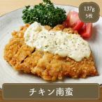 チキン南蛮 (5枚) 冷凍食品 お弁当 弁当 食品 食材 おかず 惣菜 業務用 家庭用 ニチレイ