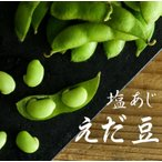 枝豆 おつまみ(えだまめ500g)枝豆