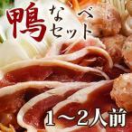 鴨鍋 鴨肉1〜2人前鴨鍋セット