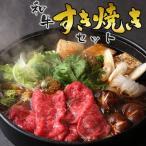 鍋セット ギフト すき焼き セット 黒毛和牛600g+割り下+牛脂 送料無料すき焼き