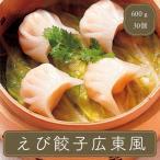 餃子 ぎょうざ えび餃子広東風(20g×30個) 通販