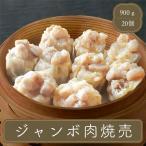 シュウマイ ジャンボ肉焼売(45g×20個) しゅうまい 冷凍食品 お弁当 弁当 食品 食材 おかず 惣菜 業務用 家庭用 日本食研