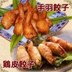 ショッピング 送料無料 手羽餃子 鶏皮餃子40本セット