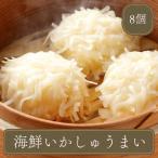 シュウマイ 華いかしゅうまい(30g×10) 冷凍食品 お弁当 弁当 食品 食材 おかず 惣菜 業務用 家庭用 国産