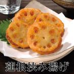 おつまみ 蓮根挟み揚げ豚(30g×30個) 冷凍食品 お弁当 弁当 食品 食材 おかず 惣菜 業務用 家庭用 味の素