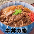 牛丼の具 (185g) 冷凍食品 業務用 家庭用 牛丼 冷凍食品 国産 日東ベスト