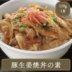 豚丼 業務用  生姜焼き丼(110g豚丼)