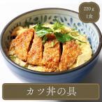 """カツ丼 (220g) 冷凍食品 業務用 家庭用 """"カツ丼"""" 冷"""