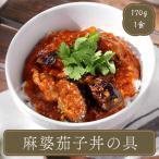 麻婆(マーボー)なす丼の素(170g)