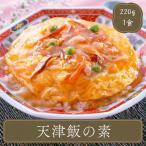 天津飯の素(甘酢あん)