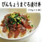 マグロ びんちょうまぐろ漬け丼(70g×3袋)
