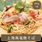 ご当地 やきそば 焼きそば 上海風塩焼そば200g 通販 冷凍食品 お弁当 弁当 食品 食材 おかず 惣菜 業務用 家庭用 国産 日東ベスト