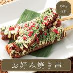 (5本入り) お好み焼き串 学園祭 文化祭 食材