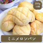 ミニメロンパン 菓子パン(35g×10個)