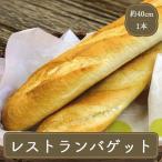 バゲット フランスパン・バトンフランス(230g) 冷凍食品 業務用 家庭用 国産 テーブルマーク