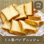 ミニ 食パン デニッシュ(17g×22個) 業務用 家庭用 テーブルマーク