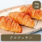 クロワッサン (20g×10個)