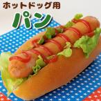 ホットドッグ ドッグパン(50g×6個)