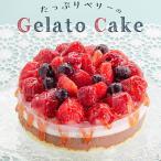お中元 プレゼント 2021 ギフト  スイーツ おしゃれ かわいい お菓子 ケーキ アイス 国産 アイス ケーキ ジェラート 5号 食べ物