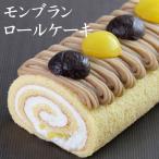 ホワイトデー のお返し 送料無料 ギフト 2021 お菓子 子ども 義理 おしゃれ かわいい 洋菓子 ロールケーキ モンブラン マロンケーキ 16cm