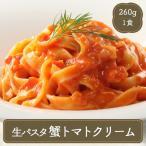 パスタ スパゲティ 蟹トマトクリーム 生パスタ