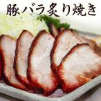 焼豚 チャーシュー 焼き豚 豚バラあぶり焼き(約420g)チャーシュー 冷凍食品 お弁当 弁当 食品 食材 おかず 惣菜 業務用 家庭用 国産 日本食研