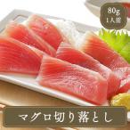 マグロ切り落とし(80g) 冷凍食品 食品 業務用 家庭用 国産