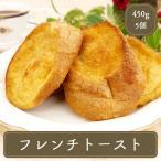 フレンチトースト パン (90g×5枚)
