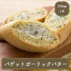 ガーリックトースト バゲット ガーリックバター(175g) 冷凍食品 業務用 家庭用