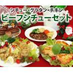 クリスマス オードブル&ディナー グルメビーフシチュー  パーティー セット 送料無料 クリスマス