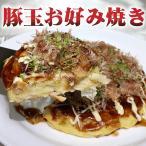 関西風 豚玉 お好み焼き(5枚)