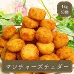 ポテト マンチャーズ チェダー(1kg) 学園祭 文化祭 食材