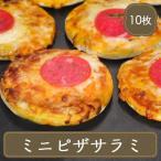 ミニピザサラミ(40g×10枚)  ぽってり厚い小さめクラストにボロニアソーセージと ピーマンをのせたシンプルなトッピングのピザ...