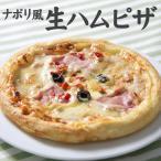 ナポリ風 生ハムピザ(20cm) 冷凍食品 食品 業務用 家庭用 国産 ジェーシーコムサ