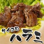 ハラミ サイコロステーキ (バーベキュー)(200g)