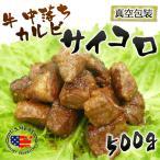 牛バラ肉 中落ちカルビサイコロステーキ(リブフィンガー500g)焼肉 牛肉 バーベキュー