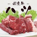 国産牛 ハツ 焼肉 バーベキュー 焼き肉 bbq 業務用 家庭用 国産