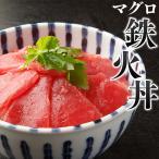 鮪 まぐろ鉄火丼(90g)