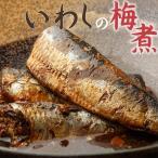 煮魚 いわしの梅煮(40g×4切れ) 冷凍食品 お弁当 弁当 食品 食材 おかず 惣菜 業務用 家庭用 ヤヨイ食品