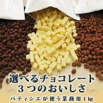 バレンタイン チョコレート チョコ 大量 手作り キット 小分け 義理 業務用 明治 3種のたっぷりチョコ(各1kg)